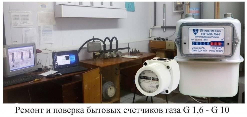 Правила поверки газового счетчика