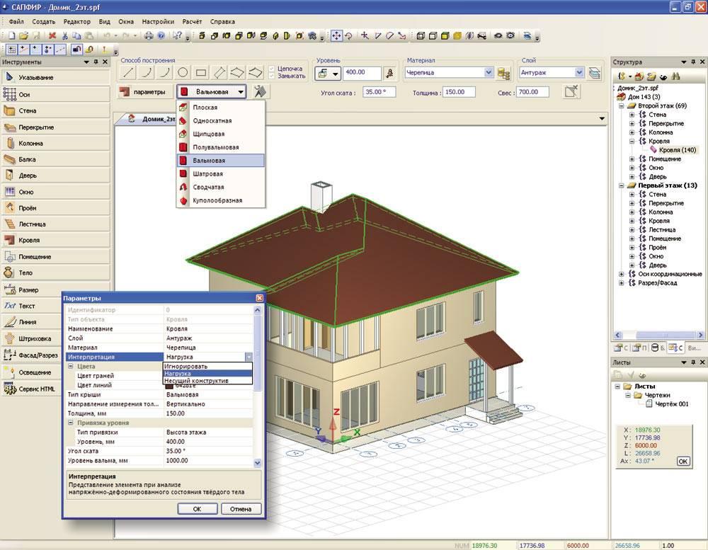 3d программа для проектирования и планировки дома