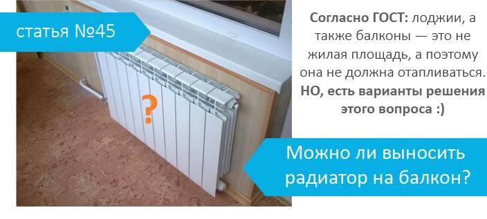 Как вывести батарею на балкон: последовательность действий