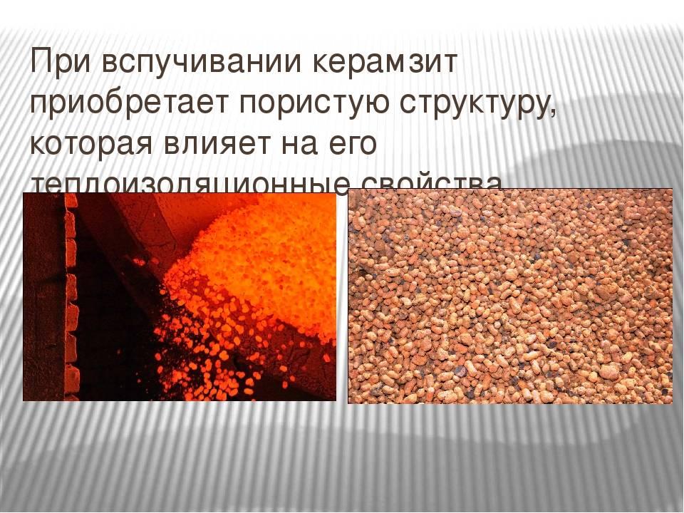 Керамзит и фракции: 5-10-20, мелкого размера и для стяжки пола