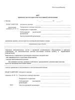 Акт обследования технического состояния вентиляционных каналов образец