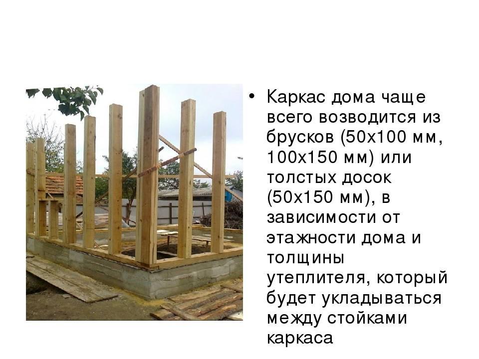 Монолитно-каркасный дом: плюсы и минусы, строительство каркаса для частного коттеджа своими руками, отзывы жильцов