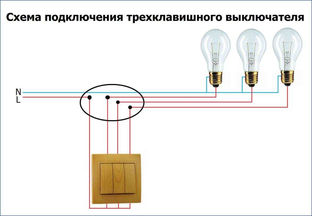 Подключение двухклавишного выключателя — схема и все нюансы подключения