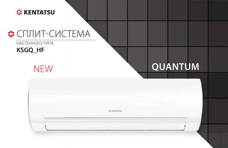 Отзывы kentatsu ksgb26hzan1 / ksrb26hzan1   кондиционеры kentatsu   подробные характеристики, видео обзоры, отзывы покупателей