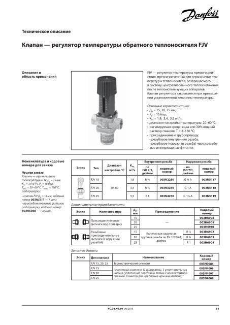 Данфосс регулятор температуры на батарею как регулировать