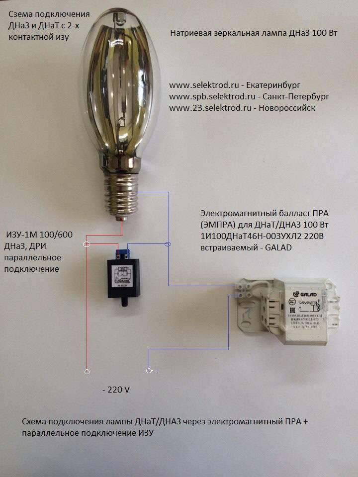 Днат 250 вт: световой поток и технические характеристики лампы, как подключить (схемы подключения)