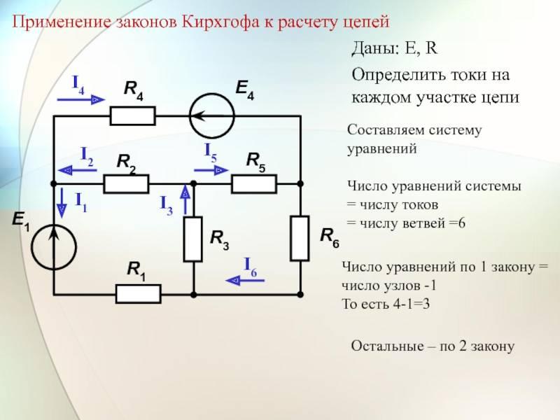 1.10. правила кирхгофа для разветвленных цепей