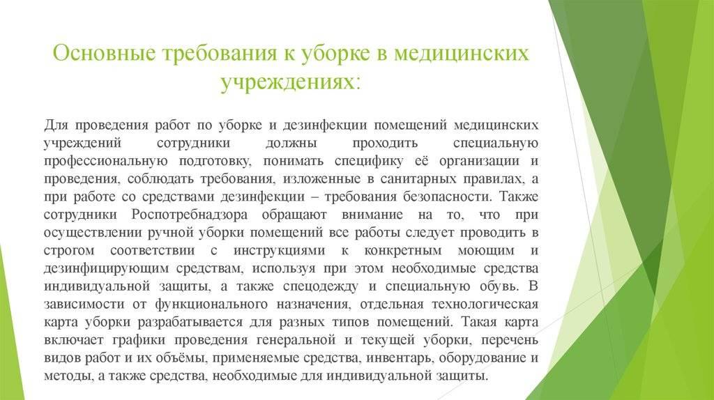 Какие правила соблюдения карантина в россии? | все о карантине в 2020 году