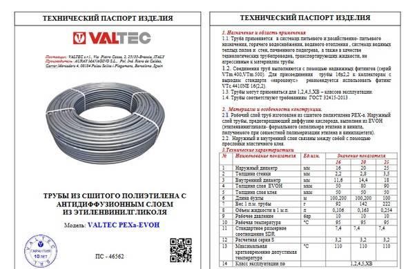 Монтаж системы отопления из сшитого полиэтилена: цена, разновидности труб