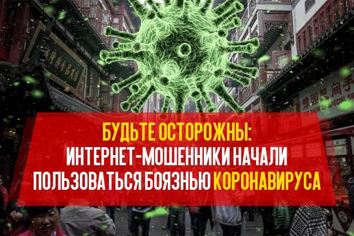 5 новых видов мошенничества в период пандемии covid-19