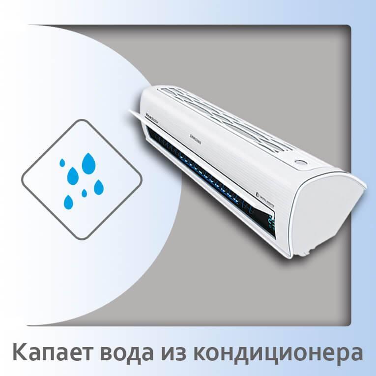 Течет кондиционер: причины вытекания воды из внутреннего и наружного блока