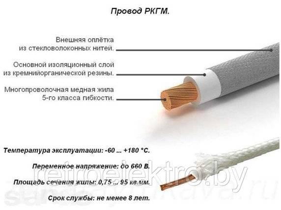 Термостойкий провод, характеристики ркгм, прка, пркс, пвкв, mvv