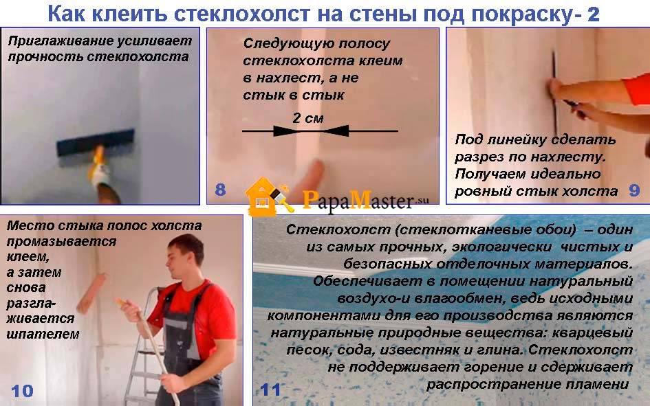 Подготовка стен к покраске: порядок работ, особенности и рекомендации