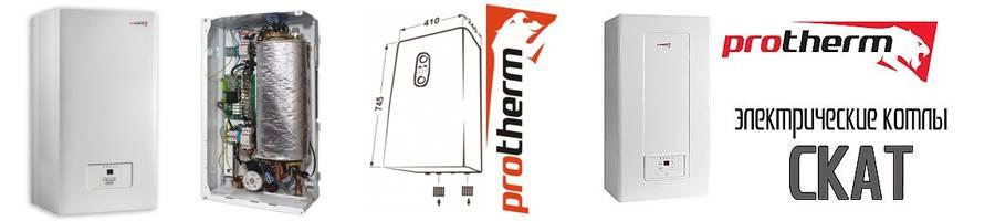 Инструкции на электрические котлы protherm - скачать pdf