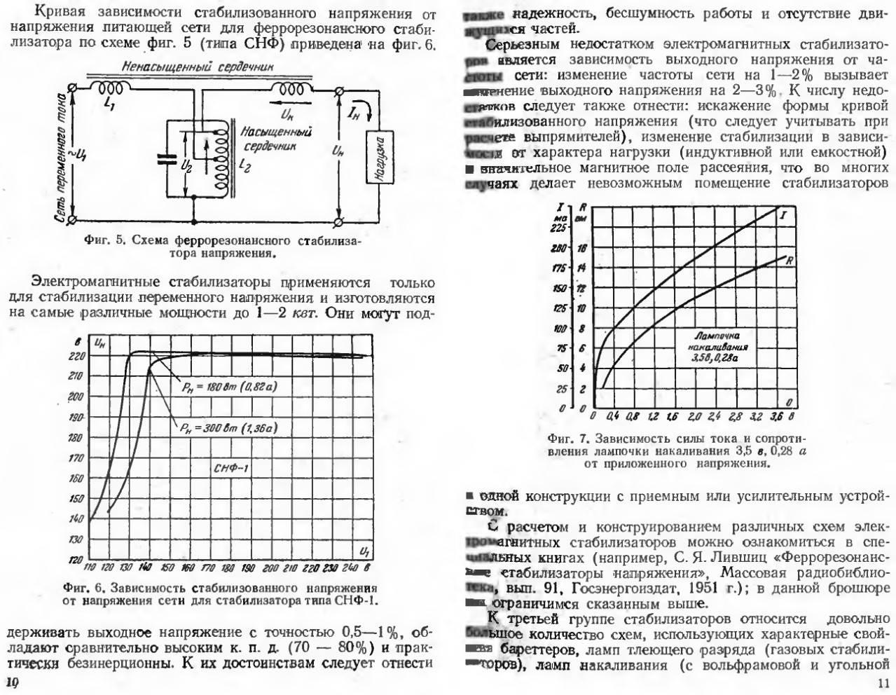Какой стабилизатор напряжения выбрать: механический, электронный стабилизатор или автоматический