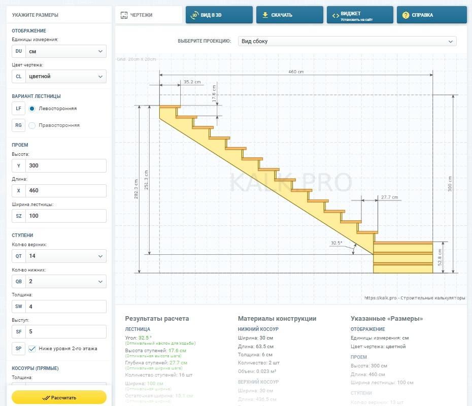 Расчет металлической лестницы с поворотом 90 градусов - онлайн калькулятор | perpendicular.pro