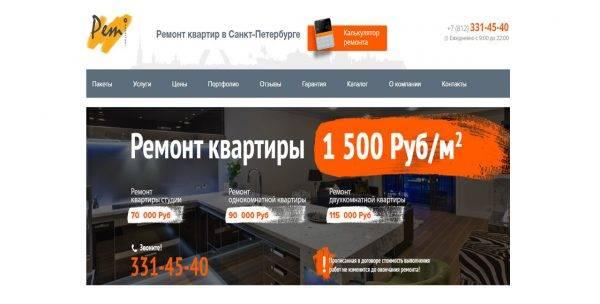 Рейтинг компаний по ремонту и обустройству квартир/домов в санкт-петербурге - лучшие фирмы