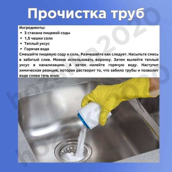 Каустическая сода применение для чистки канализации: 4 способа