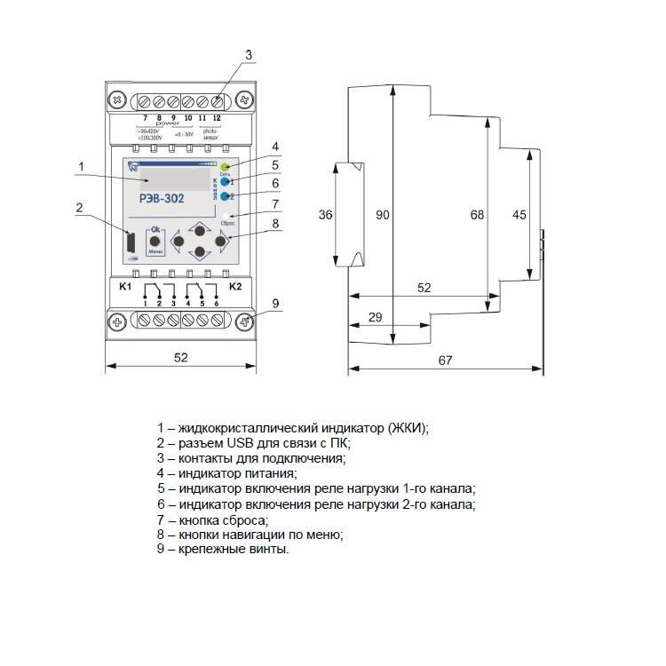 Электронные программируемые реле времени с задержкой включения и выключения