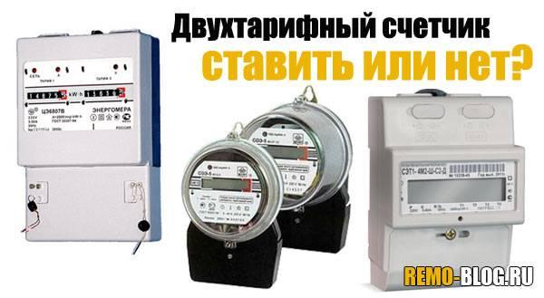 Особенности двухтарифных электрических счетчиков: учет электроэнергии, порядок установки и схемы подключения