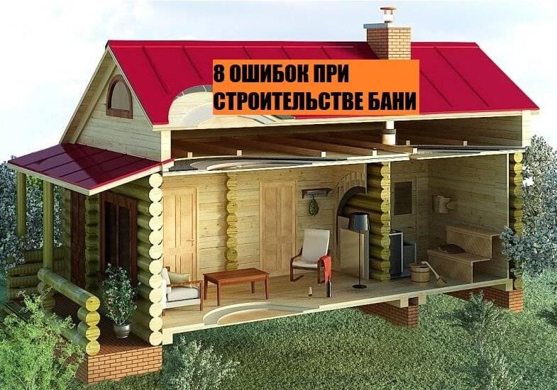 Из чего построить баню недорого и качественно — какой материал выбрать