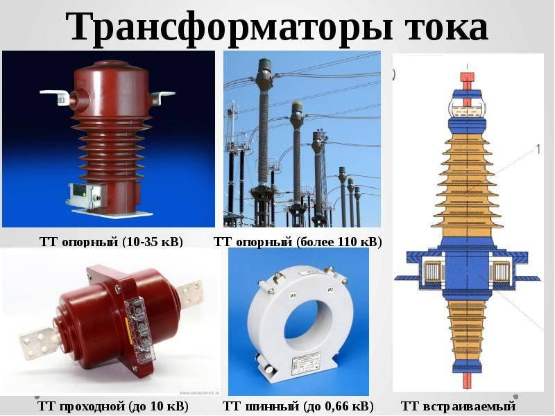 Что такое трансформатор тока и как он работает?