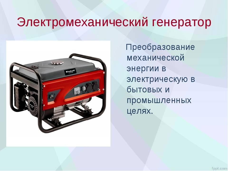 Генератор электрического тока: виды приборов, принцип работы