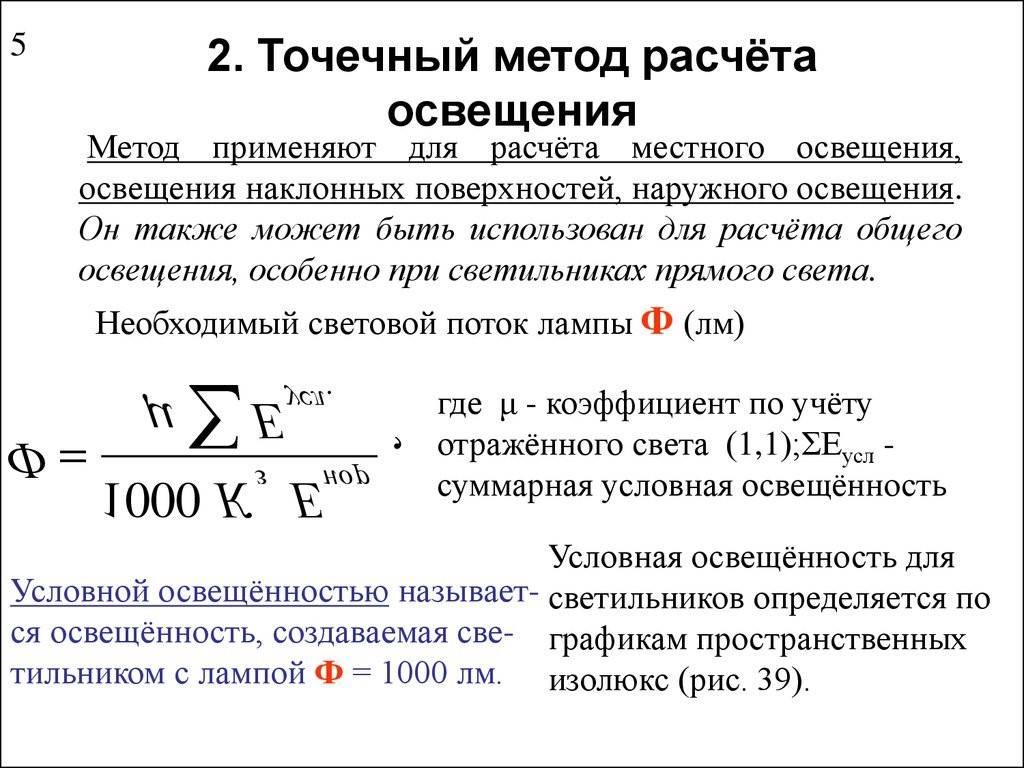 Расчет освещения: сколько нужно светильников на комнату, формулы с примерами
