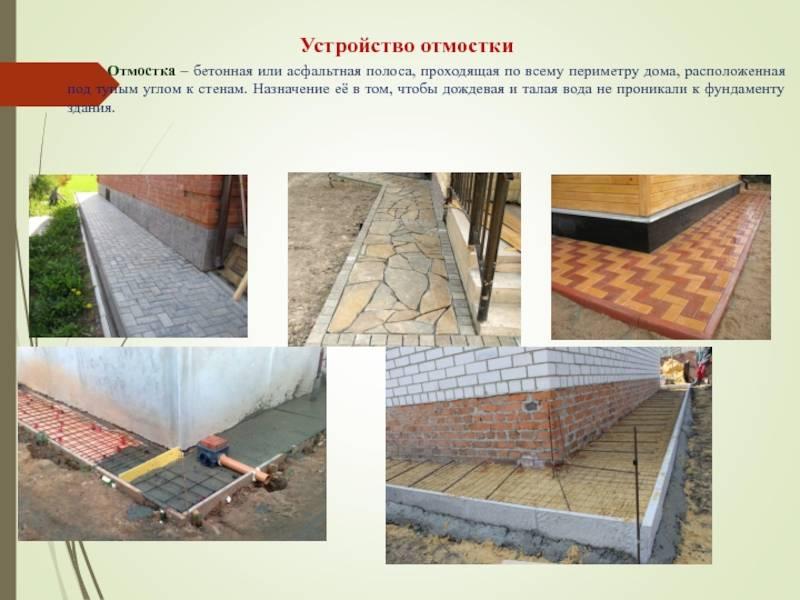 Отмостка из бетона своими руками — пошаговая инструкция