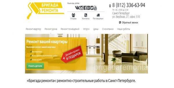 Ремонт квартиры 2020 – рейтинг лучших строительных компаний санкт-петербурга