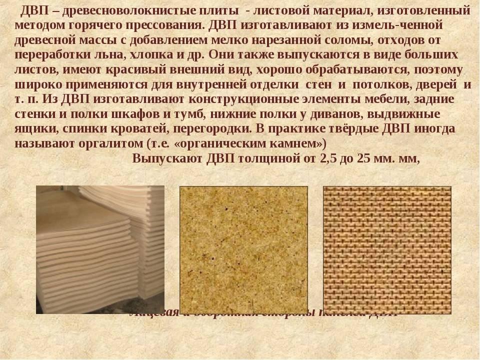 Мдф панели: размеры листа и цена на материал