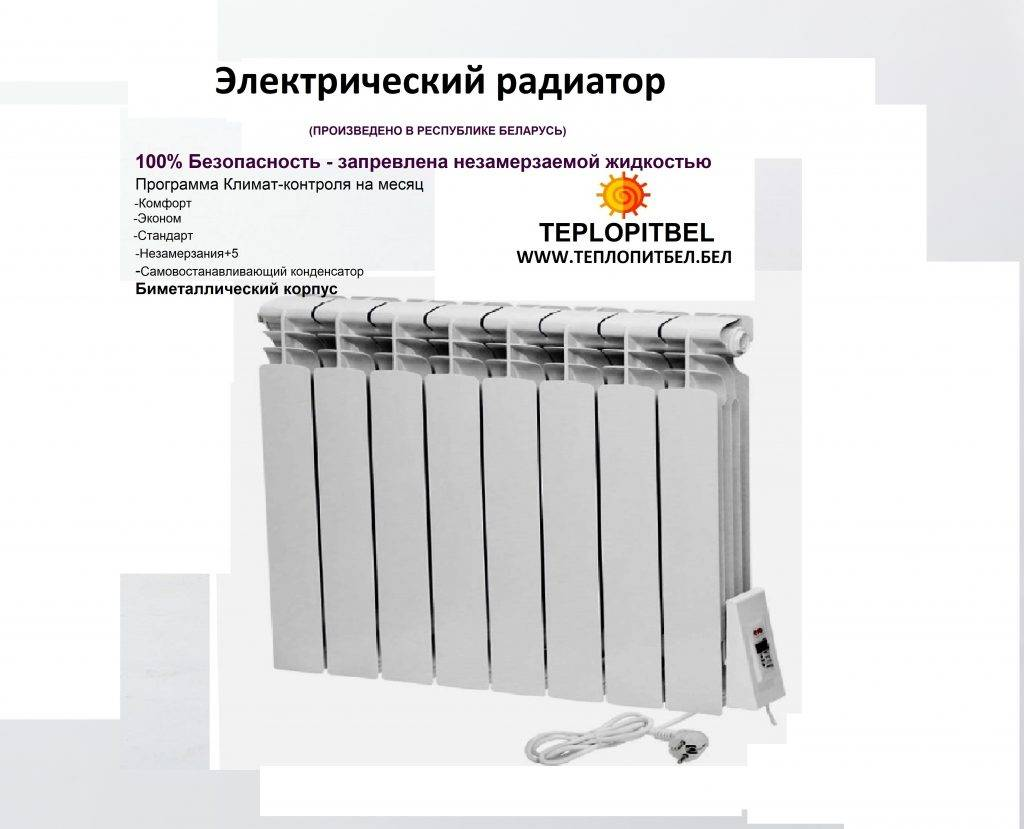 Сравнение эффективности отопления частного дома электрокотлом и конвекторами