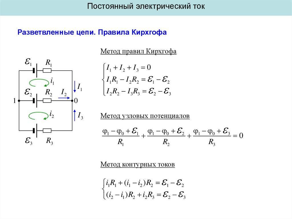 Электротехника часть 5 методы расчёта электрических цепей