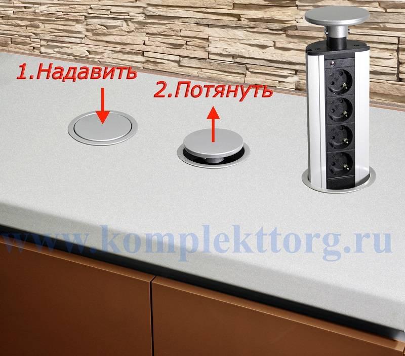 Выдвижные встраиваемые розетки на кухне в столешнице: преимущества, недостатки и руководство по монтажу
