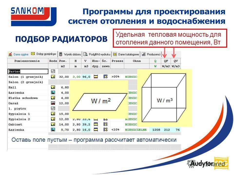 Расчет системы отопления частного дома программа