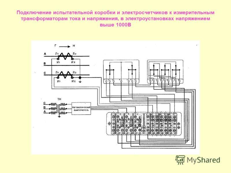 Схема подключения счетчика меркурий 230,231,234 через трансформаторы