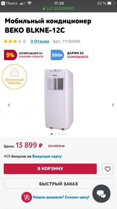 Мобильный кондиционер beko bkp-09c: отзывы, описание модели, характеристики, цена, обзор, сравнение, фото
