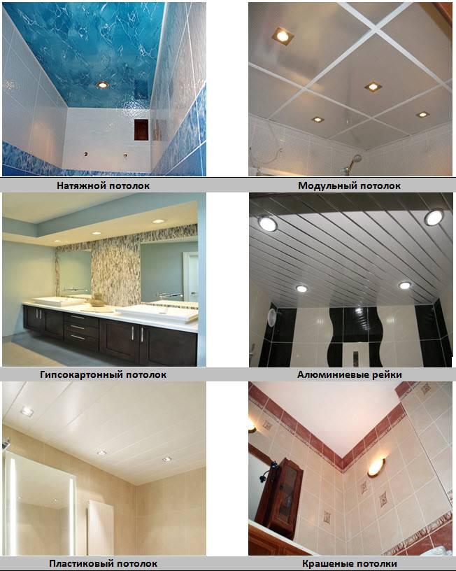Натяжной потолок в ванной: плюсы и минусы, как правильно выбрать