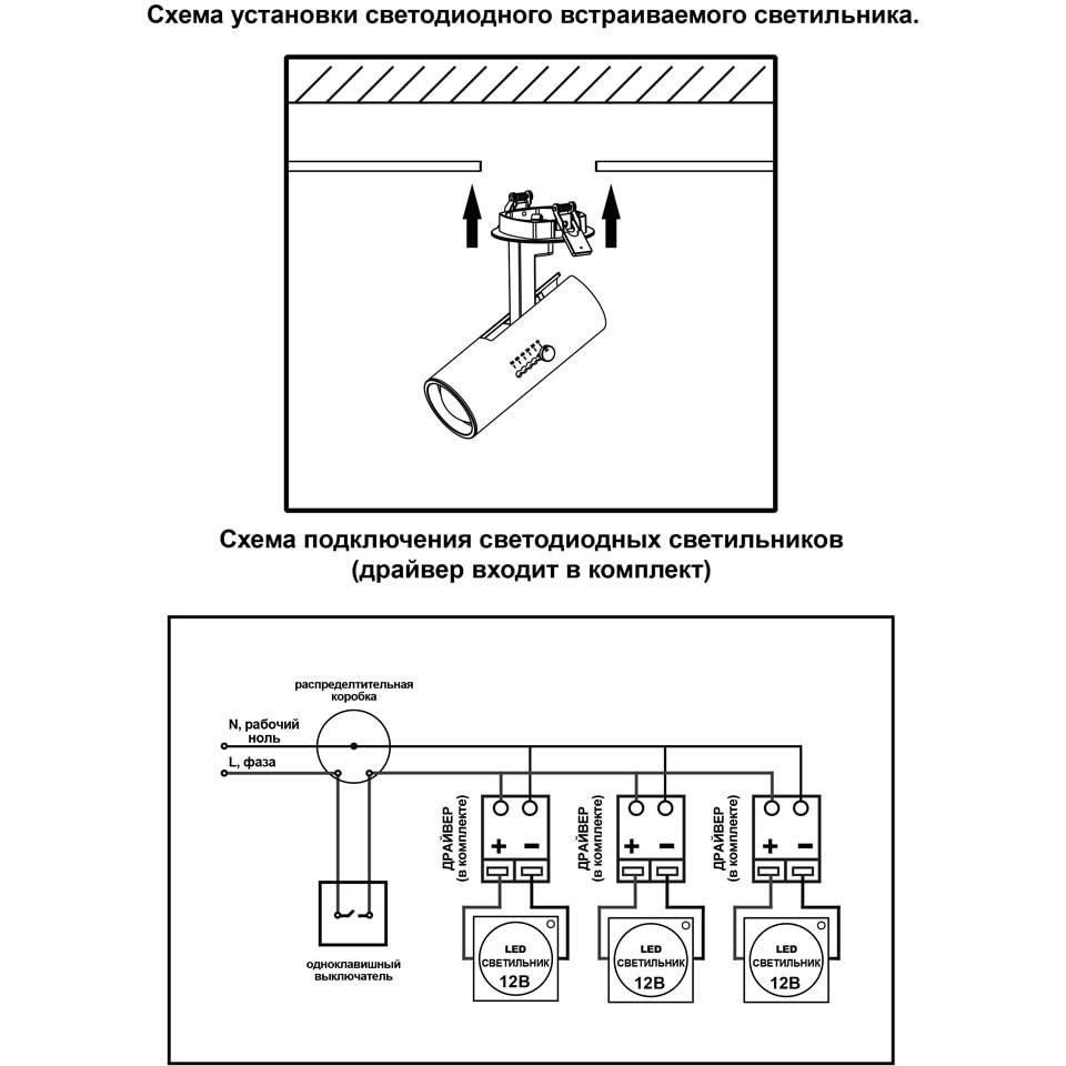 Подключение потолочных светильников: как подключить точечные, светодиодные светильники, слоты на подвесном потолке, схема подключения, как подсоединить, устройство, как сделать проводку, как провести