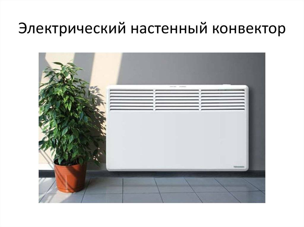 Электрический конвектор отопления настенный — как выбрать, лучшие модели, цены
