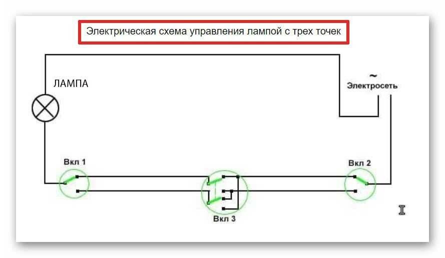 Проходной выключатель. схемы подключения и примеры монтажа – самэлектрик.ру
