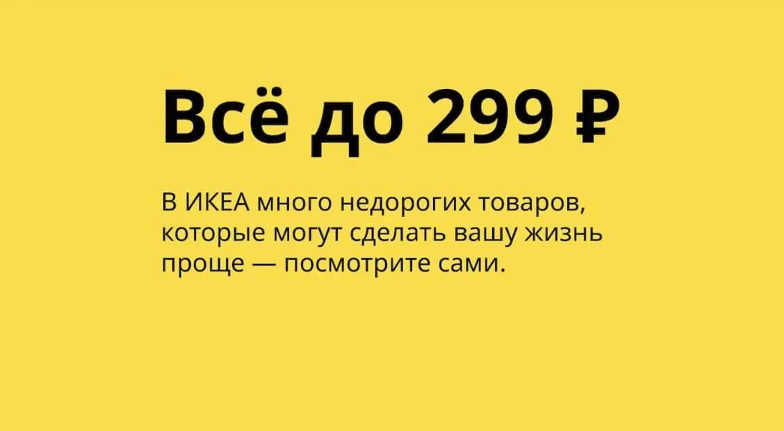 10 товаров для дома из ikea дешевле 1000 рублей