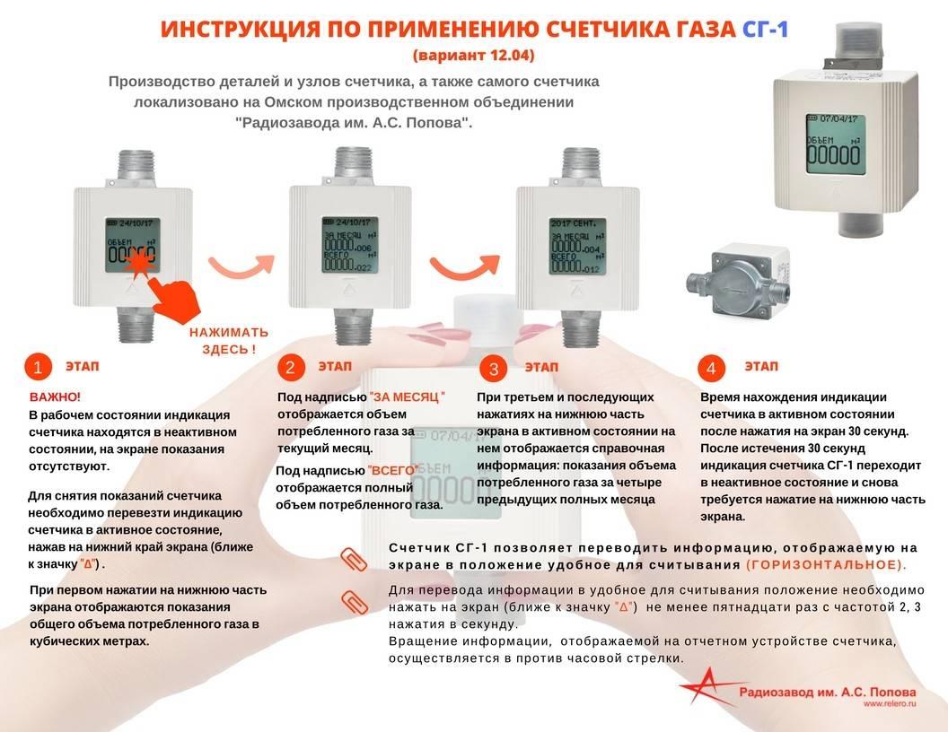 Правила установки газовых счетчиков в частном доме