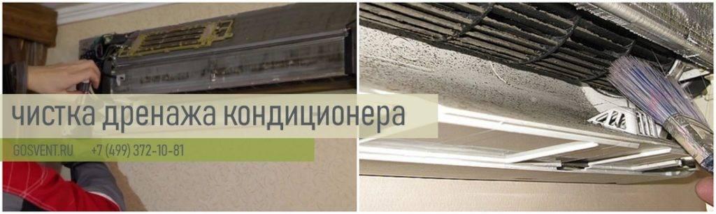 Как почистить фильтр в кондиционере: загрязненность, инструкция по очистке всей системы, полезные советы
