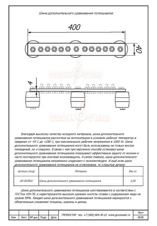Коробка дополнительного уравнивания потенциалов скрытой установки: куп, шдуп