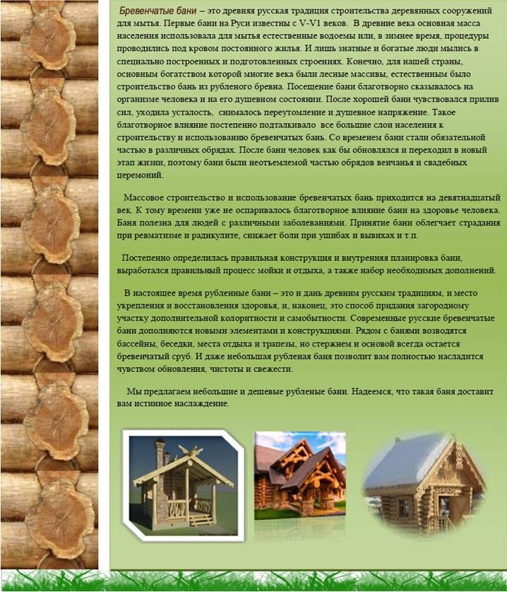 Из чего строить баню: материалы, их преимущества и недостатки