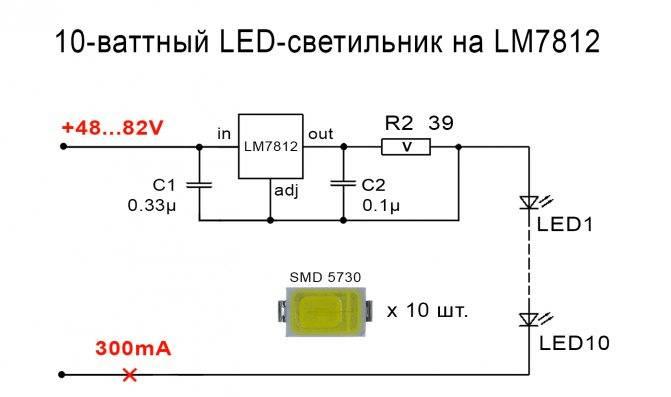 Как самостоятельно сделать простой стабилизатор тока для светодиодов своими руками?