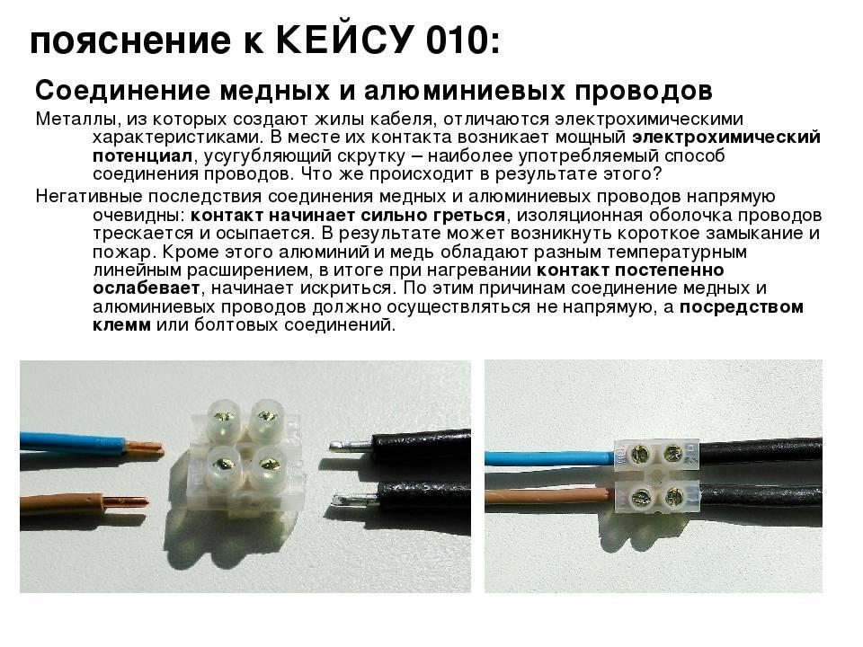 Как соединить алюминиевые провода - методы соединения алюминиевого и медного провода
