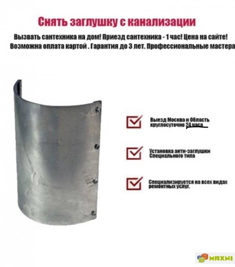 Как можно снять заглушку с канализации самостоятельно