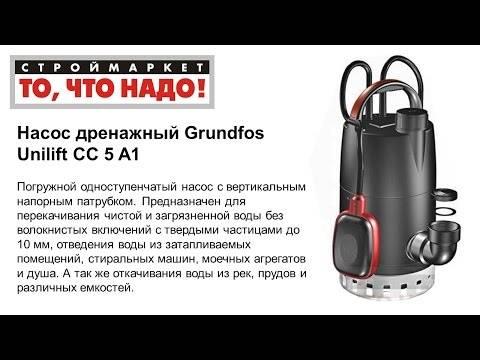 Дренажный насос калибр нпц- 400/35п (45330) купить за 2429 руб в новосибирске, отзывы, видео обзоры и характеристики - sku1237864